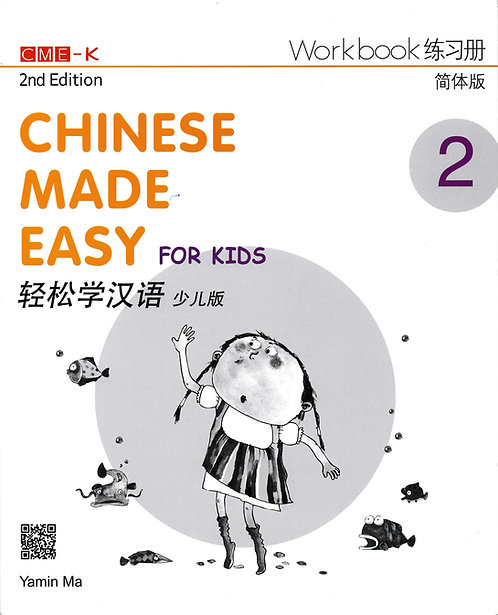 Chinese Made Easy for Kids Workbook (2nd Ed, Simplified, Level 2)