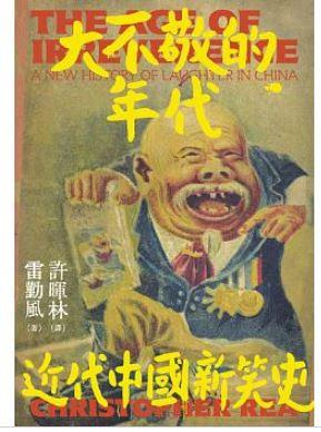 大不敬的年代--近代中國新笑史