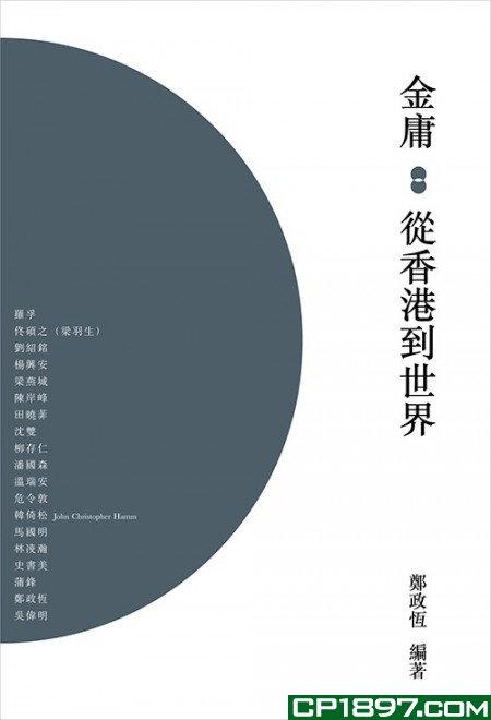 金庸──從香港到世界
