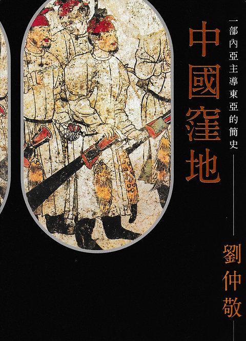 中國窪地:一部內亞主導東亞的簡史