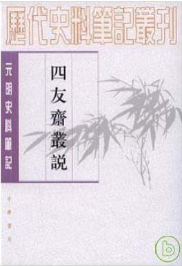 四友齋叢說(繁體版)