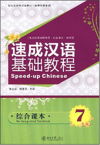 Speed-up Chinese: An Integrated Textbook (7)