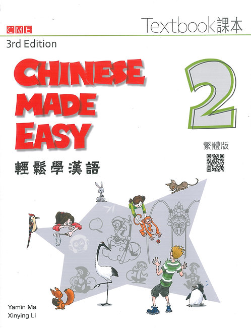Chinese Made Easy Textbook (3rd Ed, Traditional, Level 2)