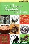 中國圖符 (Chinese Symbols and Icons