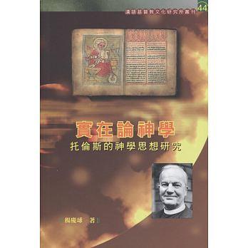 實在論神學──托倫斯的神學思想研究