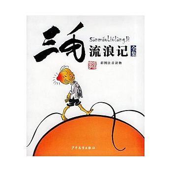 三毛流浪記(全集)(彩圖注音讀物)