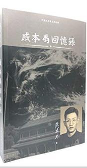 戚本禹回憶錄(上下)(平)