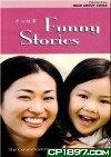 開心故事》 (Funny Stories