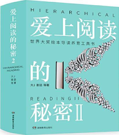 愛上閱讀的秘密(II):世界大獎繪本導讀養育工具書