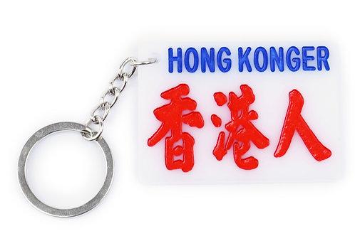 TINY PUBLIC LIGHT BUS SIGN FOLDER - HONG KONGER 小巴牌鎖匙扣 — 香港人