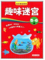 幼兒動腦練習:趣味迷宮5-6歲