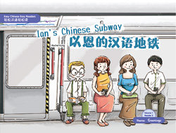 Ian's Chinese Subway 以恩的漢語地鐵