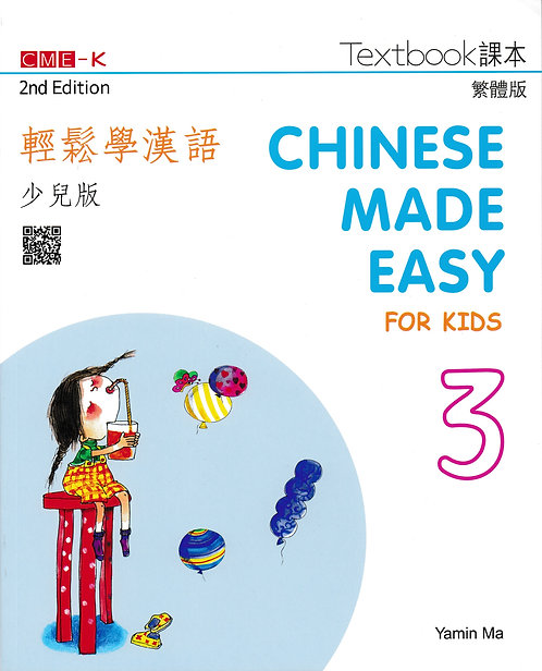 Chinese Made Easy for Kids Textbook (2nd Ed, Traditional, Level 3)
