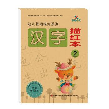 幼兒基礎描紅系列.漢字描紅本(2)
