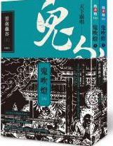 鬼吹燈Ⅱ之五──巫峽棺山(上)(下)