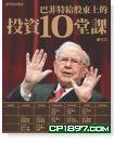 巴菲特給股東上的投資10堂課