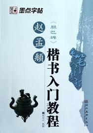 毛笔入门教程:赵孟頫楷书入门教程(胆巴碑)