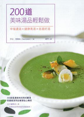 200道美味湯品喱輕鬆做