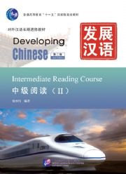 Developing Chinese (2nd Edition) Intermediate Reading Course (Chinese Edition)