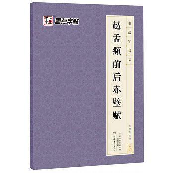 書法字譜集──趙孟頫前後赤壁賦