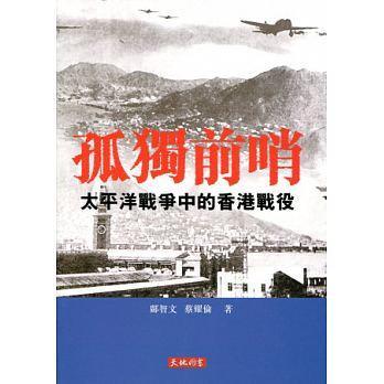 孤獨前哨--太平洋戰爭中的香港戰役