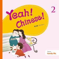 Yeah! Chinese! 2