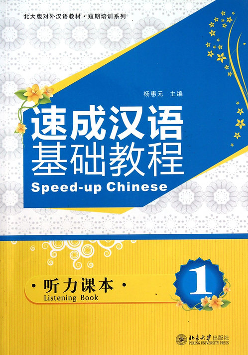 Speed-up Chinese: Listening Textbook (1)