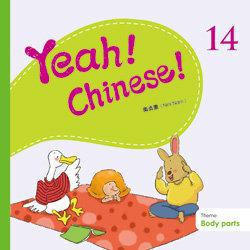 Yeah! Chinese! 14