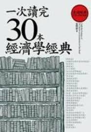 一次讀完30本經濟學經典