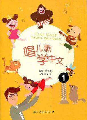 唱兒歌學中文(托班)(BOOK 1-3)
