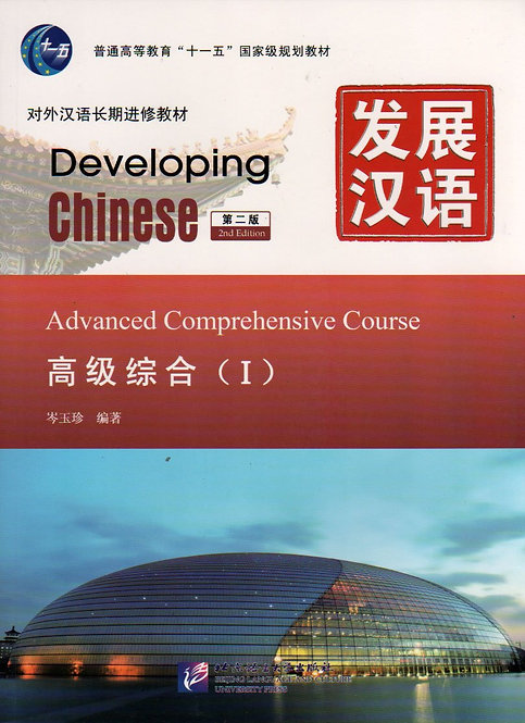 Developing Chinese: Advanced Comphrehensive Course 1 (2nd Ed.)