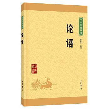 中華經典藏書:論語