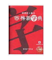商務新字典:縮印本(書連CD)