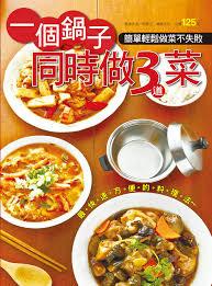 一個鍋子同時做三道菜