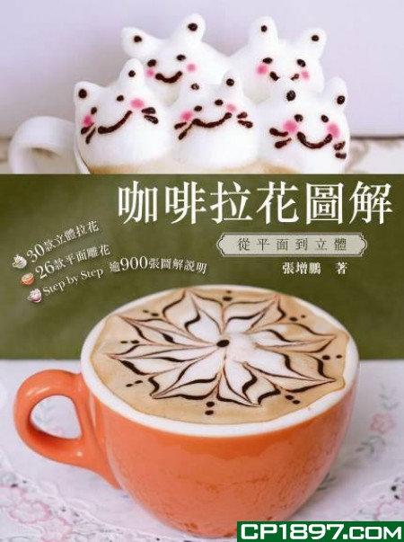 咖啡拉花圖解──從平面到立體