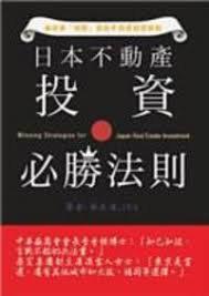 日本不動產投資必勝法則