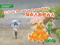 A Green Man and an Orange Woman  綠衣人和橙衣人