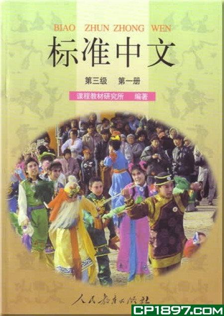 標准中文課本 (第三級)第一冊