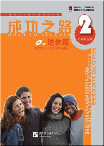 Road to Success: Upper Elementary vol.2 (English and Chinese Edition)