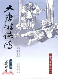 大唐游俠傳(全三冊)