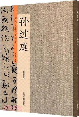 歷代名家書法珍品•孫過庭