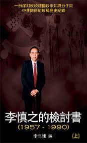 李慎之的檢討書(1957-1990)(上下)
