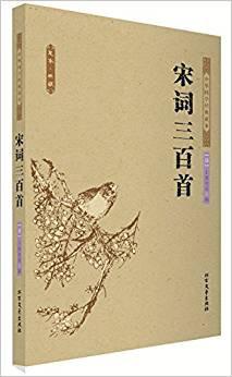 中華國學經典讀本──宋詞三百首(足本.典藏)