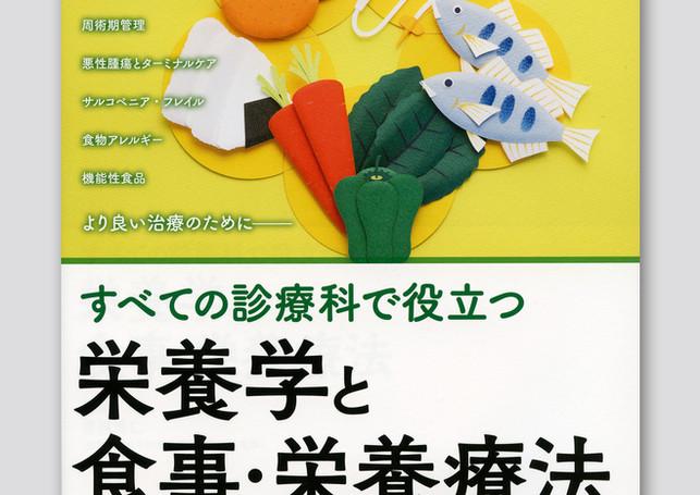 栄養学と食事栄養療法01.jpg