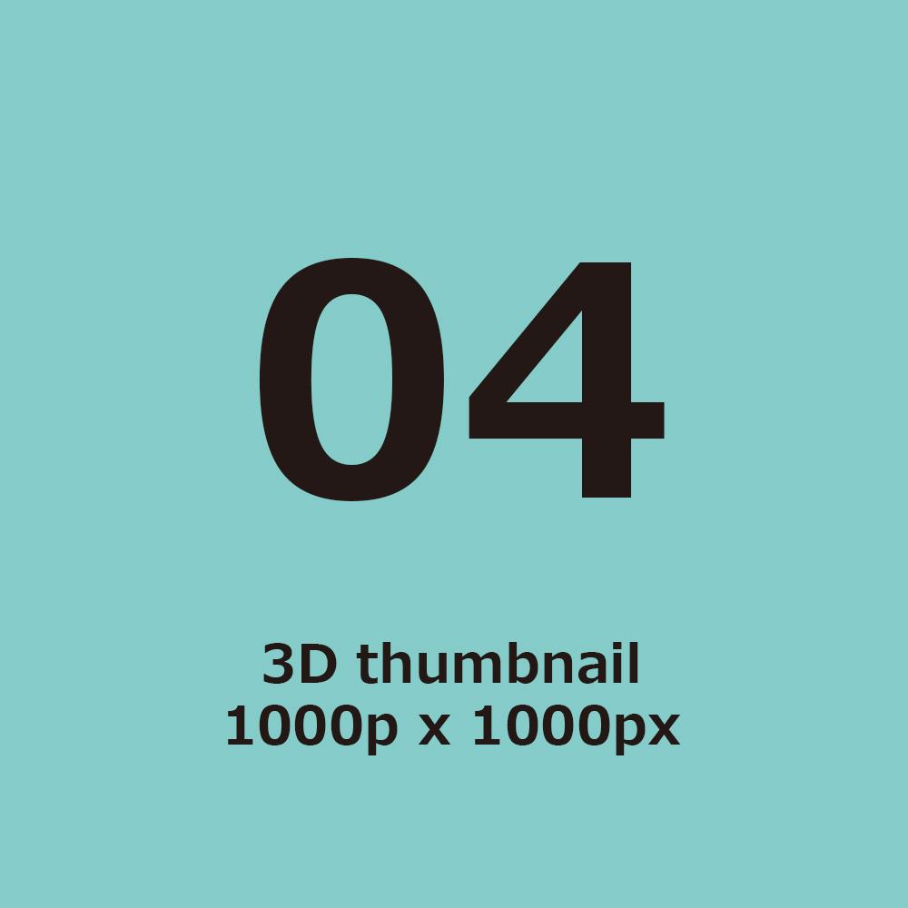 3Dthumbnail_04