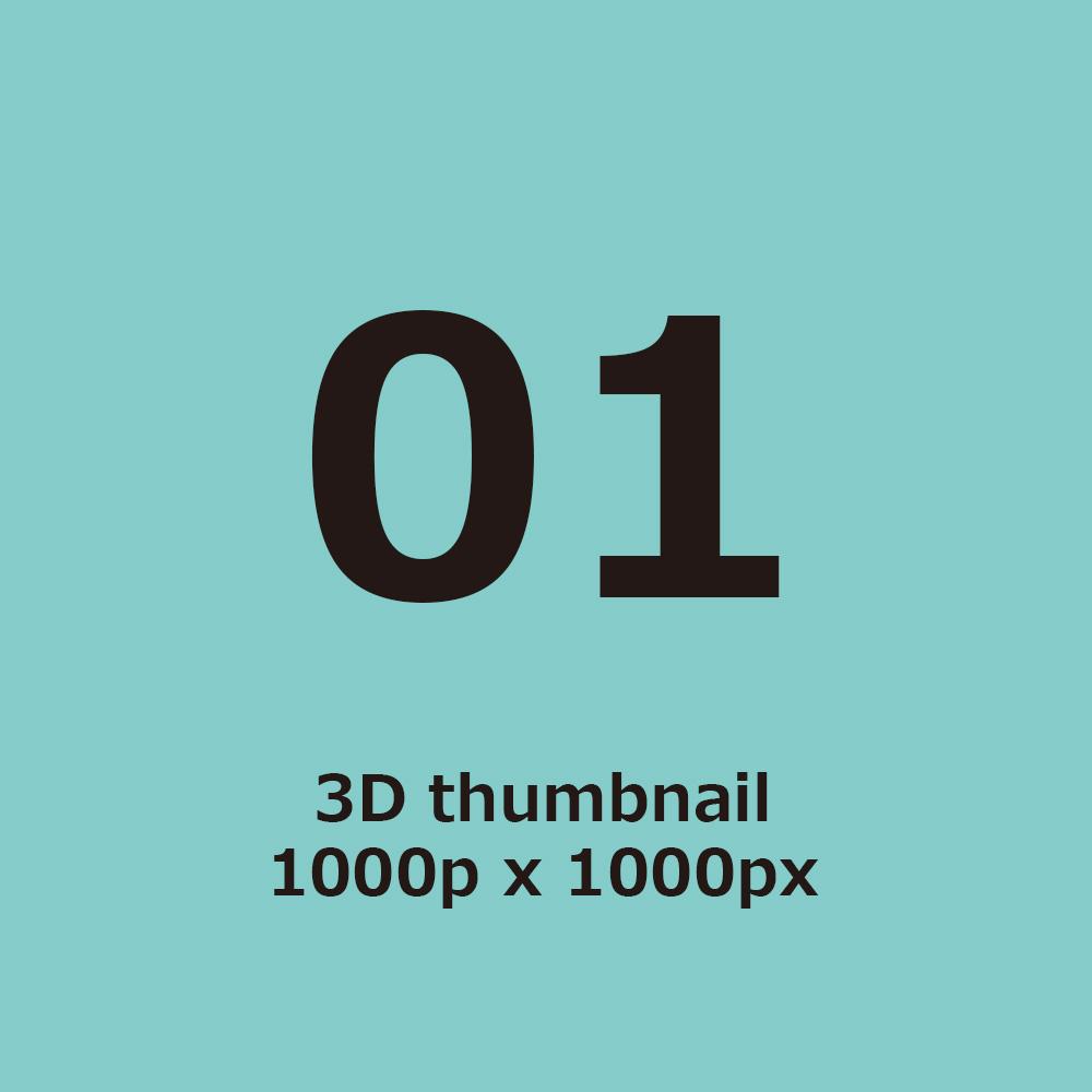 3Dthumbnail_01