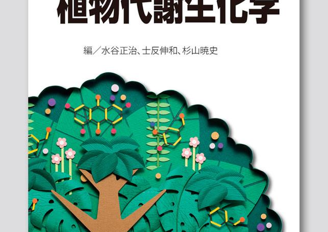 植物代謝生化学01.jpg