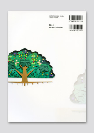 植物代謝生化学04.jpg