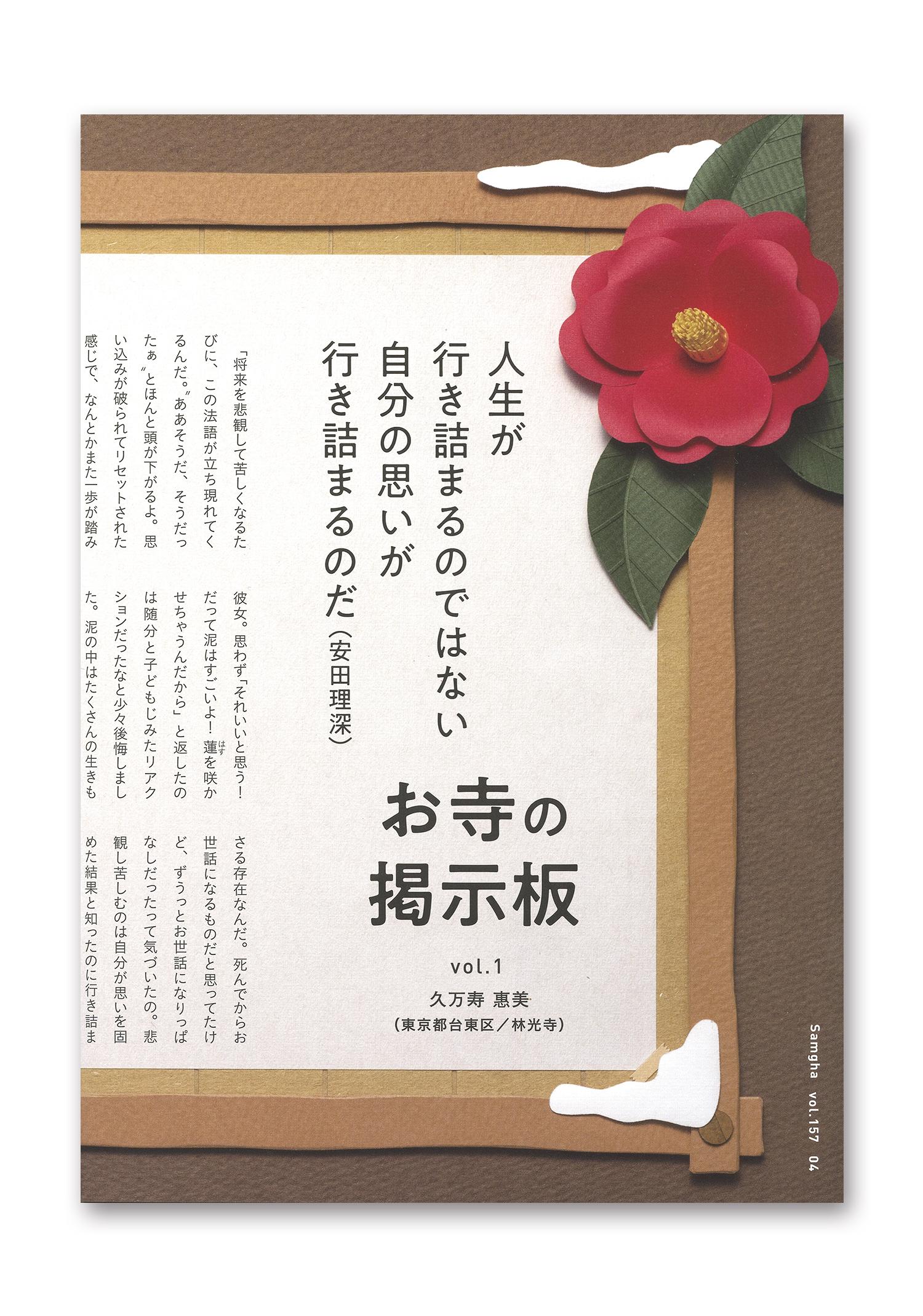 京都東本願寺広報誌『サンガ』