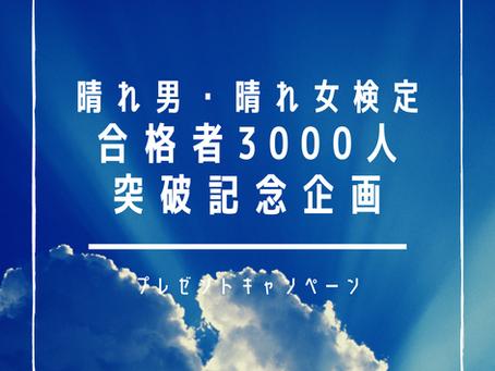 【合格者3000人突破記念】プレゼントキャンペーン